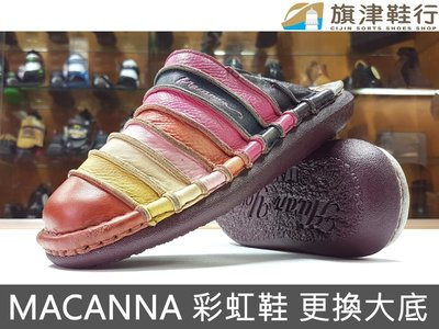 ( Macanna 麥坎納 彩虹氣墊拖鞋 更換大底 ) 環保底氧化 修鞋 鱷魚皮 斷底 維修鞋子 - 旗津鞋行