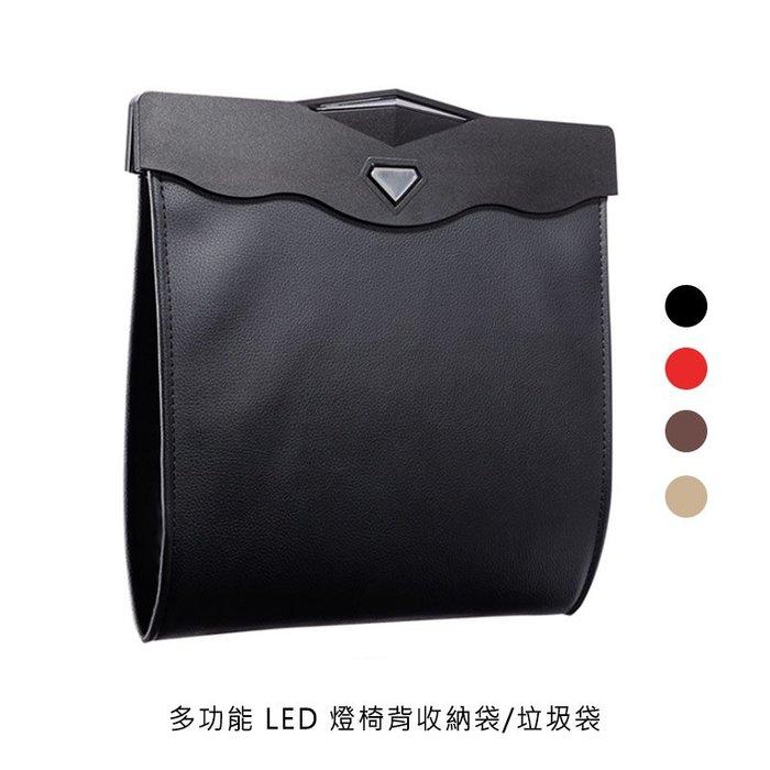 強尼拍賣~多功能 LED 燈椅背收納袋/垃圾袋