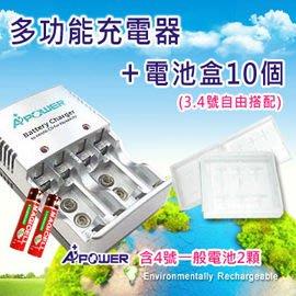 全盛國際-【多功能充電器】A+POWER充電器 - 贈4號碳鋅電池2顆+電池盒(電池保存盒)-10個