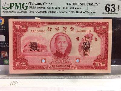 民國35年舊台幣紅色伍百圓鈔劵正反面樣票評級分為PMG 63EPQ PMG 64EPQ