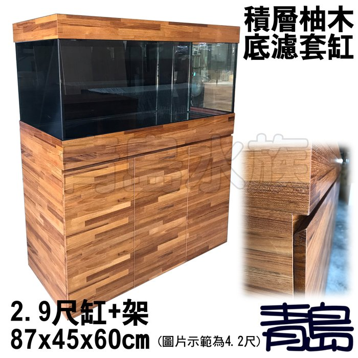 預定款AX。。。青島水族。。。積層柚木(烤漆貼皮)底部過濾缸 底濾套缸==2.9尺缸+架/87*45*60cm