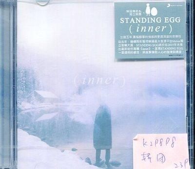 *真音樂* INNER / STANDING EGG 全新 K29898