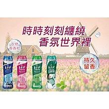 芳香顆粒 香香豆 衣物 芳香 日本P&G  洗衣芳香顆粒 限定款 消臭系 豪華限定 寶石系列 洗衣芳香顆粒GD0007