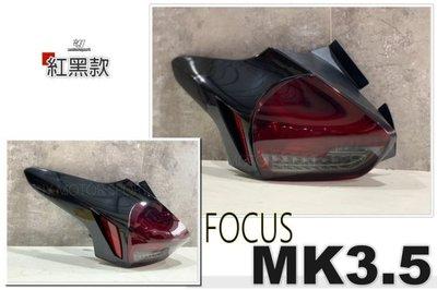 JY MOTOR 車身套件 - FOCUS MK3.5 16 17 18 年 類賓士款 全LED 跑馬方向燈 紅黑 尾燈