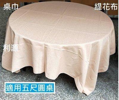 【40年老店專業賣家】全新 【台灣製】 可訂色 餐桌 5尺圓桌用 餐廳桌巾 椅套 桌布套 tablecloth圓桌