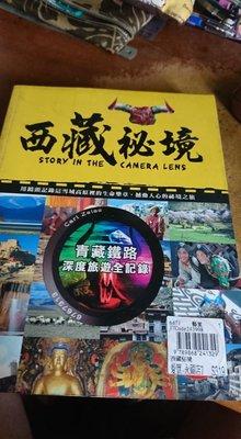*旅遊書*『西藏秘境』馮偉著