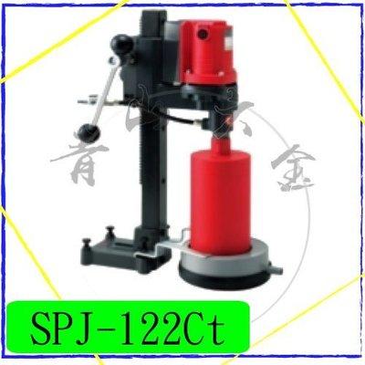 『青山六金』附發票 日本 Hakken 發研 Hakken SPJ-122CT 鑽孔機 洗孔機 洗洞機