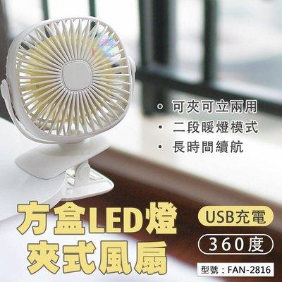 【充電式】方盒LED燈360度USB夾式風扇 2000mAh 夾式小電扇 嬰兒車風扇 夾立兩用 FAN-2816