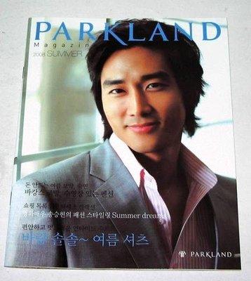宋承憲 代言韓國PARKLAND 2008年 夏季目錄