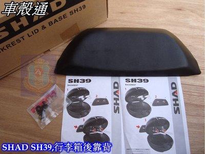 [車殼通]西班牙SHAD行李箱SH39,行李箱後靠背$800,