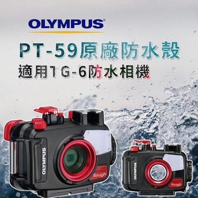 【新鎂-詢問另有優惠】Olympus 原廠 PT-059 防水殼 防水殼 (TG-6系列專用) 原廠公司貨