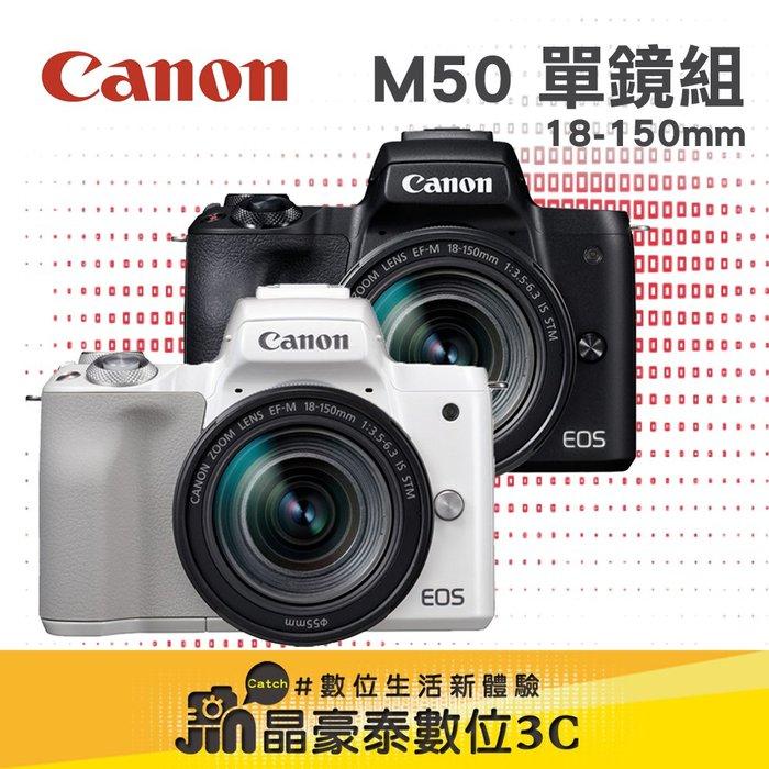 快速出貨 Canon EOS M50 + 18-150MM 單鏡組  晶豪泰3C 專業攝影 平輸
