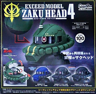 ☆DumpyToy☆ 現貨 代理 盒玩 機動戰士 鋼彈 EXCEED ZAKU HEAD 4 薩克頭 第4彈 一中盒9入