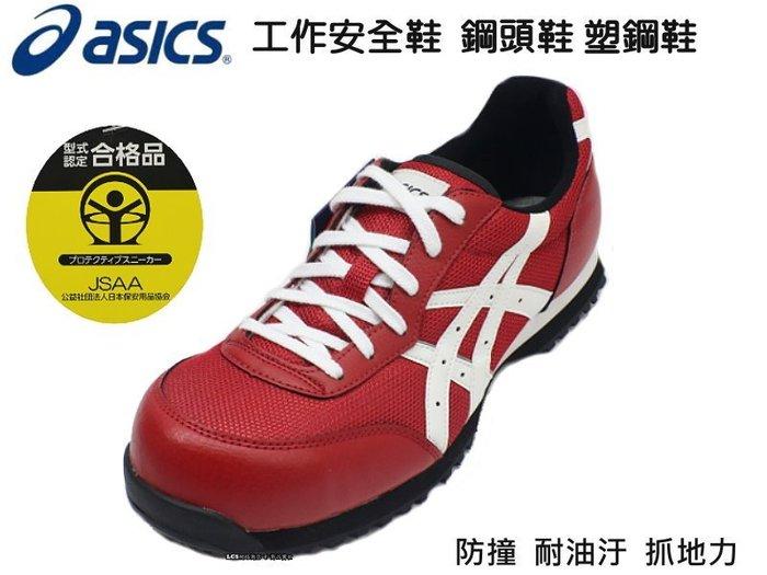 日本品牌asics工作安鞋 / 防護鞋 / 塑鋼鞋 (紅 FIS32L2301)