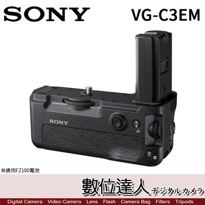 【數位達人】SONY VG-C3EM 電池手把 / FZ100用 / α9、α7R III、α7 III適用