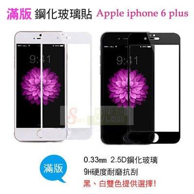 s日光通訊@APPLE iPhone 6 plus 滿版 鋼化玻璃貼 0.33mm防爆鋼化玻璃保護貼/螢幕保護膜/防指紋