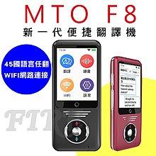 【詢問有優惠】MTO F8 雙向翻譯 新一代便捷翻譯機 口譯機 大螢幕 WIFI 多國語言 旅遊 出國 錄音