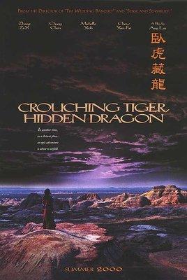 臥虎藏龍(Crouching Tiger, Hidden Dragon)- 李安- 美國原版雙面電影海報(2000年)