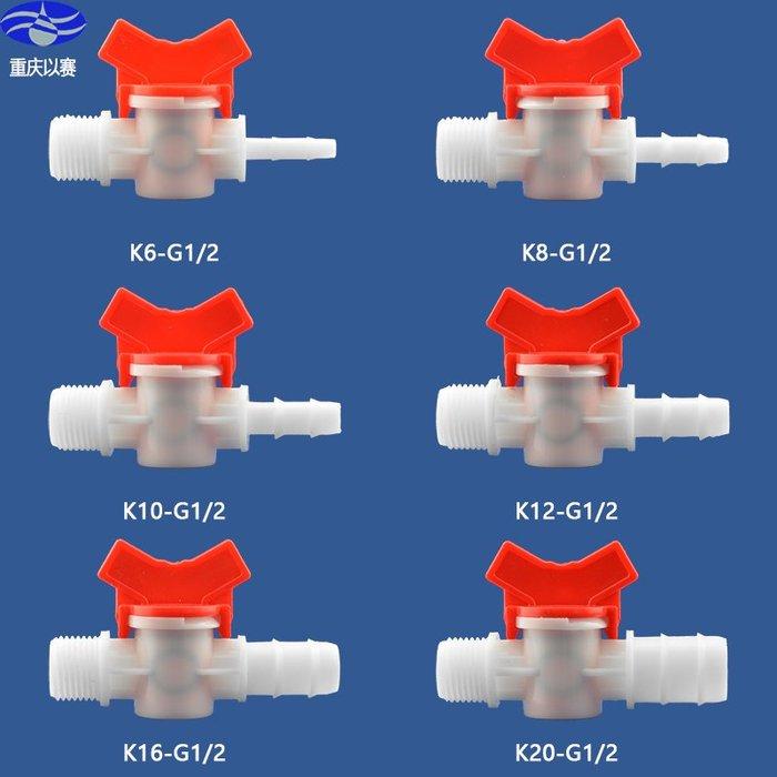 戀物星球 塑料開關螺紋寶塔球閥軟管膠管水開關3分4分6分1寸螺紋寶開關/5件起購