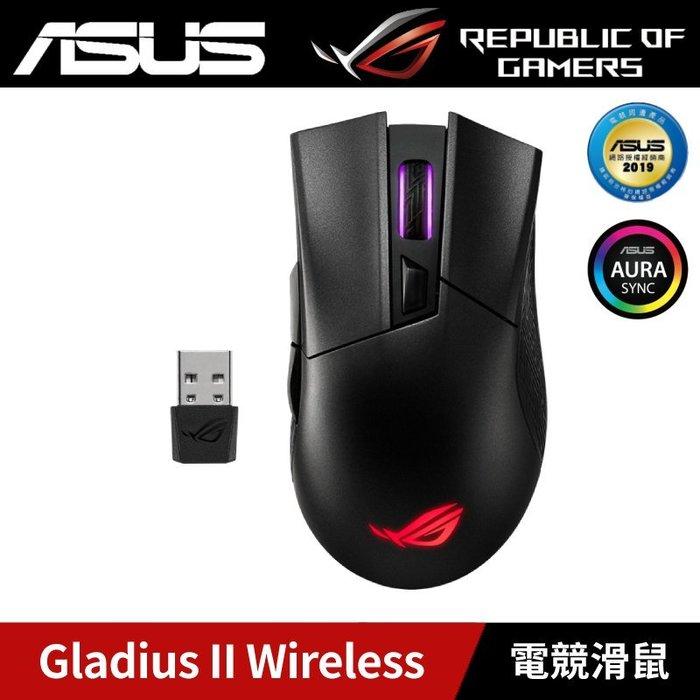 【玖盈科技】ASUS 華碩 ROG Gladius II Wireless 電競滑鼠 無線滑鼠 藍芽滑鼠 滑鼠