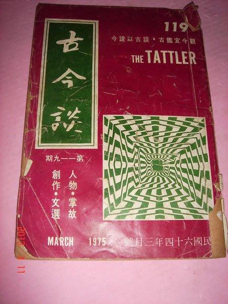 早期雜誌- 古今談 119期 民69- 蔣院長的私生活、我與毛澤東的行乞記(三)等【CS超聖文化讚】