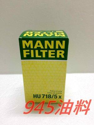 945油料 ~MANN 機油芯 HU718 5X BENZ W202 C240 C280 C43 AMG 97~01年