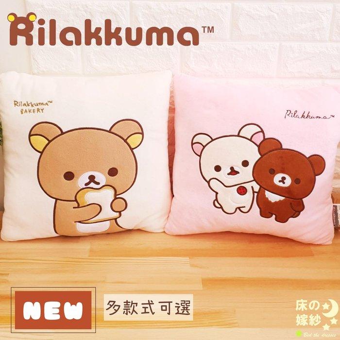 📢寄 7-11超商免運 📢 日本授權拉拉熊抱枕 不眼歪嘴斜給你滿滿的拉拉熊 (B)區「任選兩件每件$250」