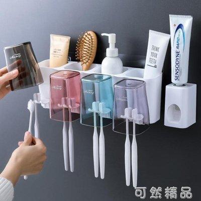 衛生間擠牙膏器神器套裝手動壁掛式自動牙膏牙刷置物架家用免打孔 【科技旗艦店】