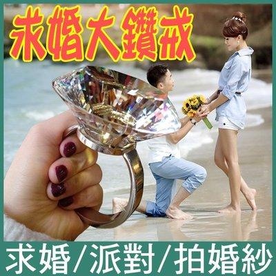 《求婚大鑽戒》鑽石 戒指  求婚 情人節 禮物 拍婚紗 婚禮佈置 派對 整人玩具