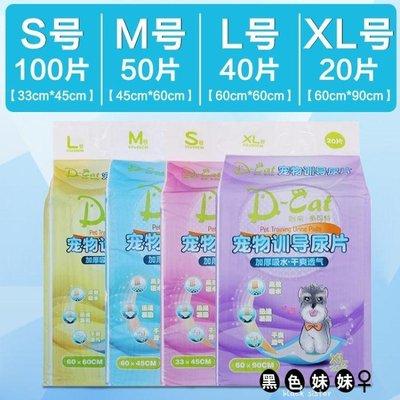 狗狗寵物泰迪吸水紙尿布寵物用品 DA1842『』