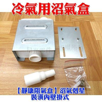 沼氣剋星 裝潢內使用 靜康阻氣盒 分離式冷氣 防沼氣 銅管腐蝕 沼氣 冷氣阻氣盒
