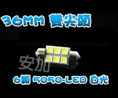 光展 雙尖 36mm 6顆5050 LED 18晶 雙尖頭18晶 白光 成品  車內燈 迎賓燈 閱讀燈 最低價19元