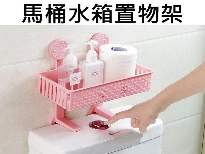 馬桶水箱置物架 藤編 浴室 置物架 衛生紙 多功能 多用途 無痕黏貼 免鑽孔