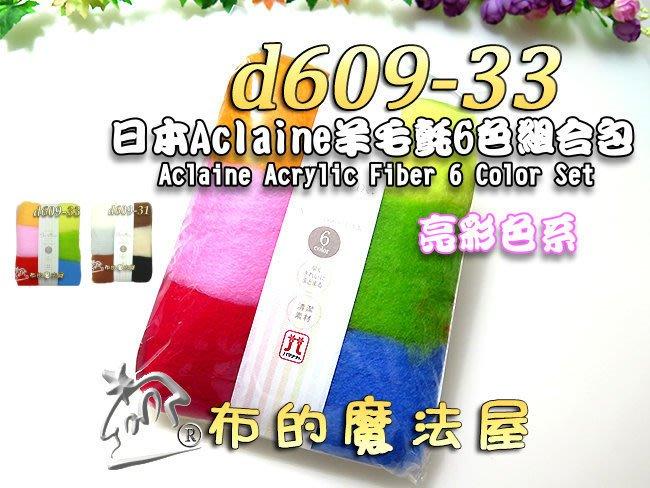 【布的魔法屋】d609-33亮彩色系日本進口Aclaine羊毛氈6色組合包(日本製羊毛氈材料包,拼布手藝戳戳樂材料包)
