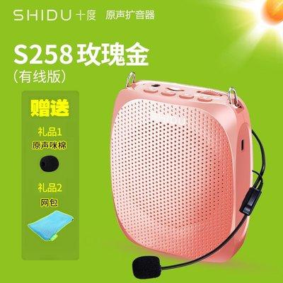 十度SD-S258小蜜蜂擴音器教師專用老師講課學用喇叭迷你腰掛耳麥