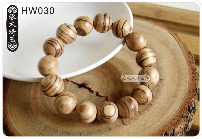 【琢木琦玉】HW030 越南沉香木 15mm*15顆 手串珠 供珠 唸珠/佛珠 *祈福木製選物