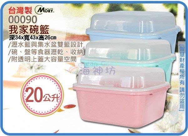 =海神坊=台灣製 MORY 00090 我家碗籃 滴水盤 方形瀝水盒 置物盒 收納盒 附蓋+網20L 9入2200元免運