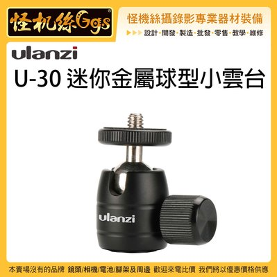 怪機絲 Ulanzi U-30 迷你金屬球型小雲台 延伸桿 腳架 直播 手機夾 相機 螢幕 補光燈 1/4牙 通用雲台
