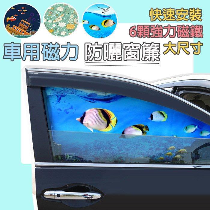 車用窗簾 磁力 防曬窗簾 遮光 遮陽 防紫外線 抗UV 遮陽板 行車紀錄器 車用藍芽 導航 車用手機架