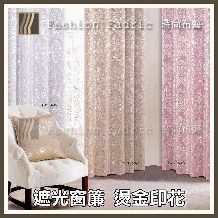 遮光窗簾 (燙金) 素色系列 (TW1360) 遮光約80-90%