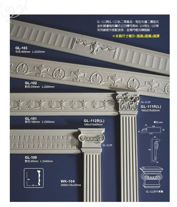 [紅蘋果傢俱] GL-103 裝飾壁爐 藝術裝飾壁爐 家具建材 裝潢材料 (五萬9.5折 十萬9折)