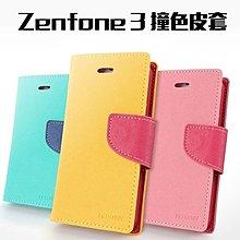 華碩 Zenfone 3 ZE552KL 5.5吋 撞色 磁扣 支套皮套 可插卡放鈔 支架 保護套 防摔 手機皮套