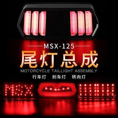 #現貨#熱銷~HONDA MSX 125 MSX 125 SF MX150 整合式尾燈 野馬尾燈 附方向燈 尾燈 LED