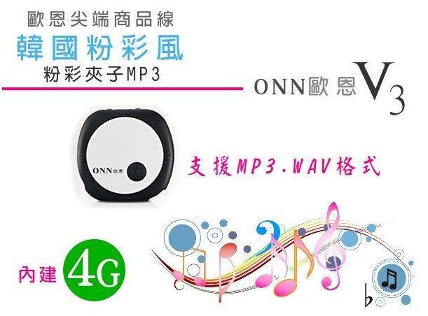 【傻瓜批發】ONN歐恩 V3 內建4G MP4 LED燈 18小時音樂播放 輕巧好攜帶 保固一年