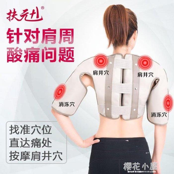 扶元肩周寶震動按摩護肩電熱發熱背部肩膀疼痛勞損按摩儀器