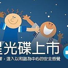 2015最新:兒童與動物的能量守護飾品:兒童星光碟