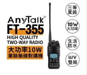 怪機絲   樂華ROWA   FT-355 三等10W業餘無線對講機