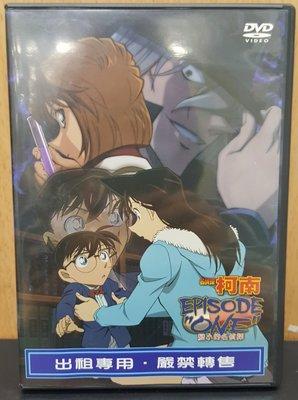 二手DVD專賣店【名偵探柯南:變小的名偵探】台灣正版二手DVD