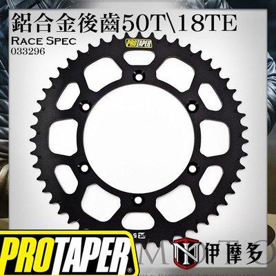 伊摩多ProTaper Race Spec鋁合金後齒50T 18TE 033296 Husqvarna KTM MX越野