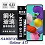【愛瘋潮】三星 Samsung Galaxy A71 超強防...